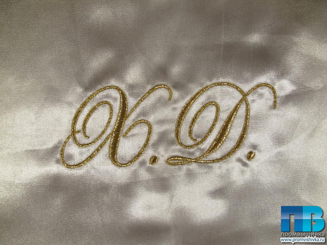 Вышивка инициалов на белье