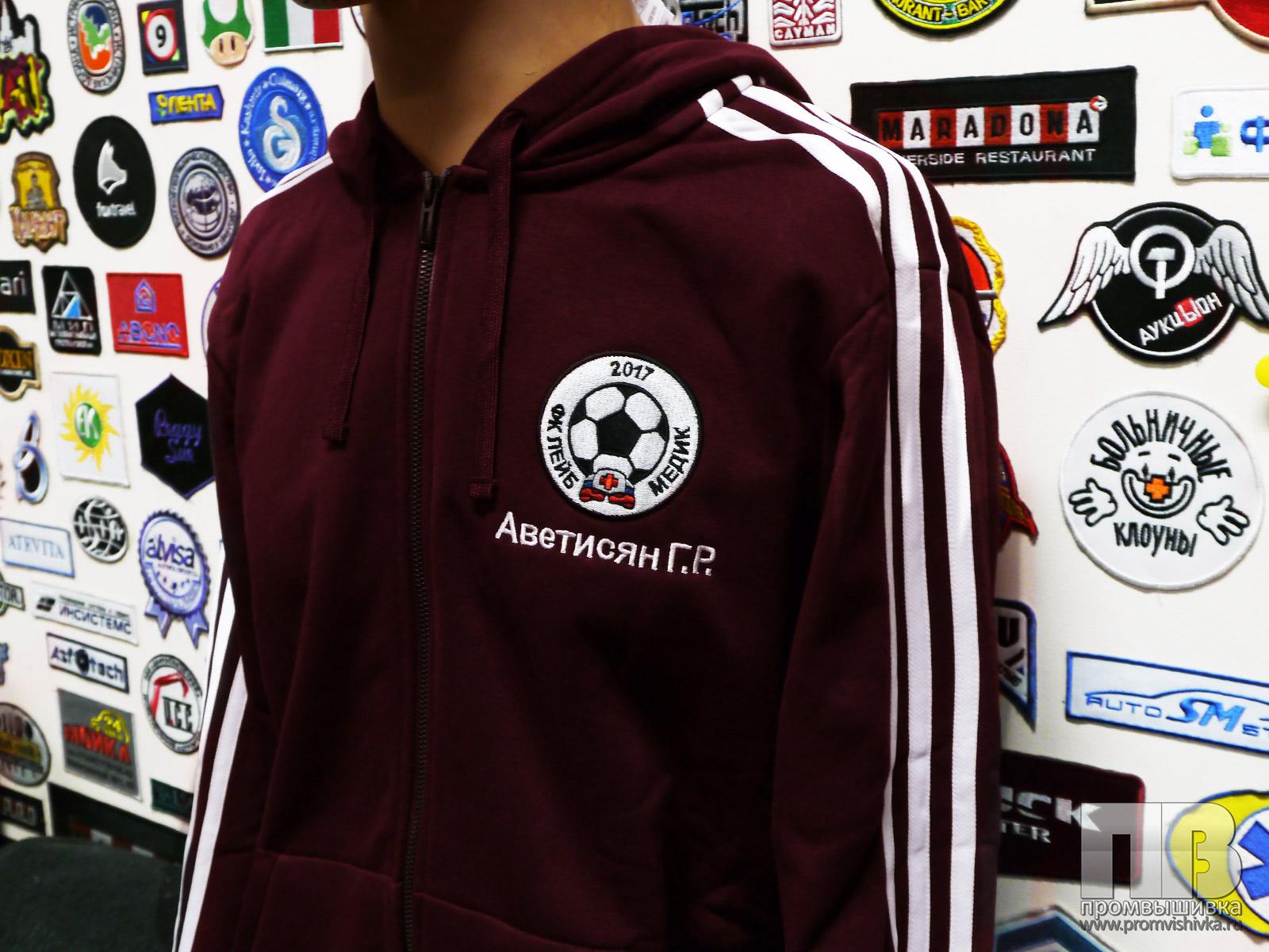 Нанесение номера или имени и фамилии на футбольную форму в Москве ... 7f5eacbdb25