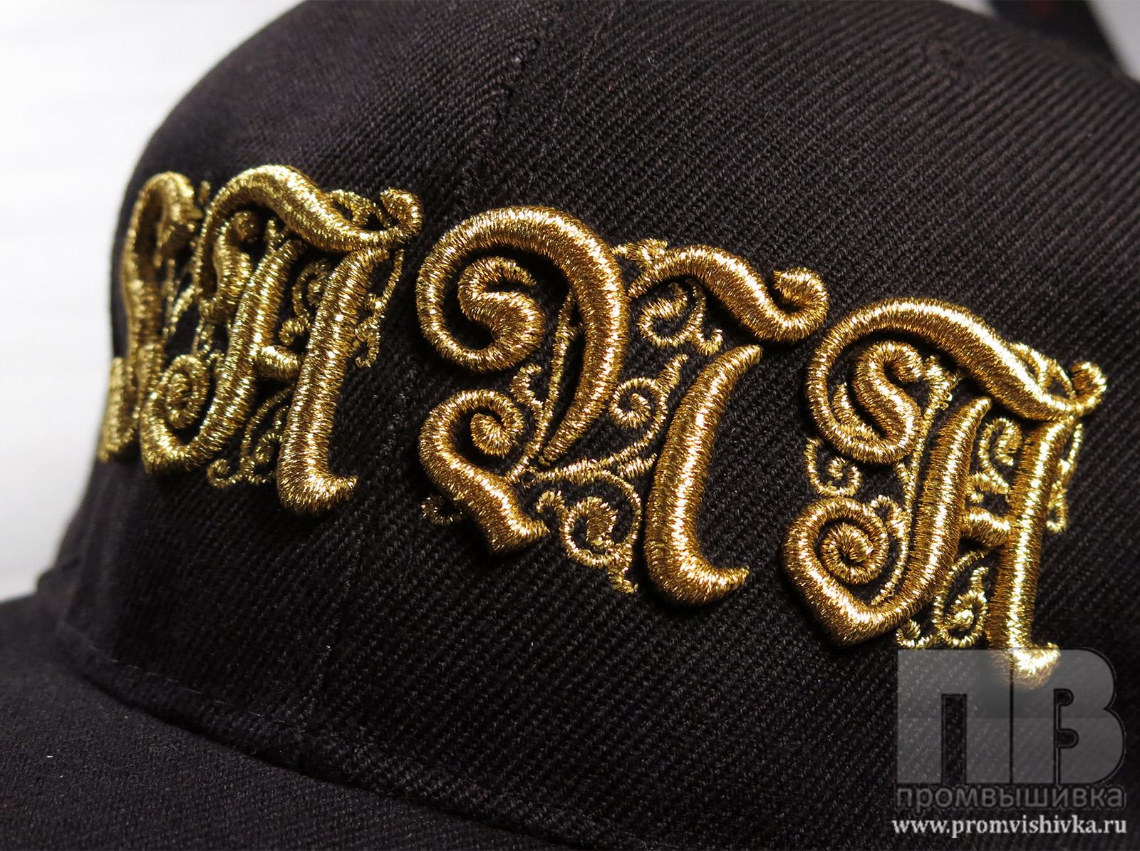 Вышивка на кепках snapback на заказ. Фирменные кепки с прямым козырьком 762dbc5eebaa0