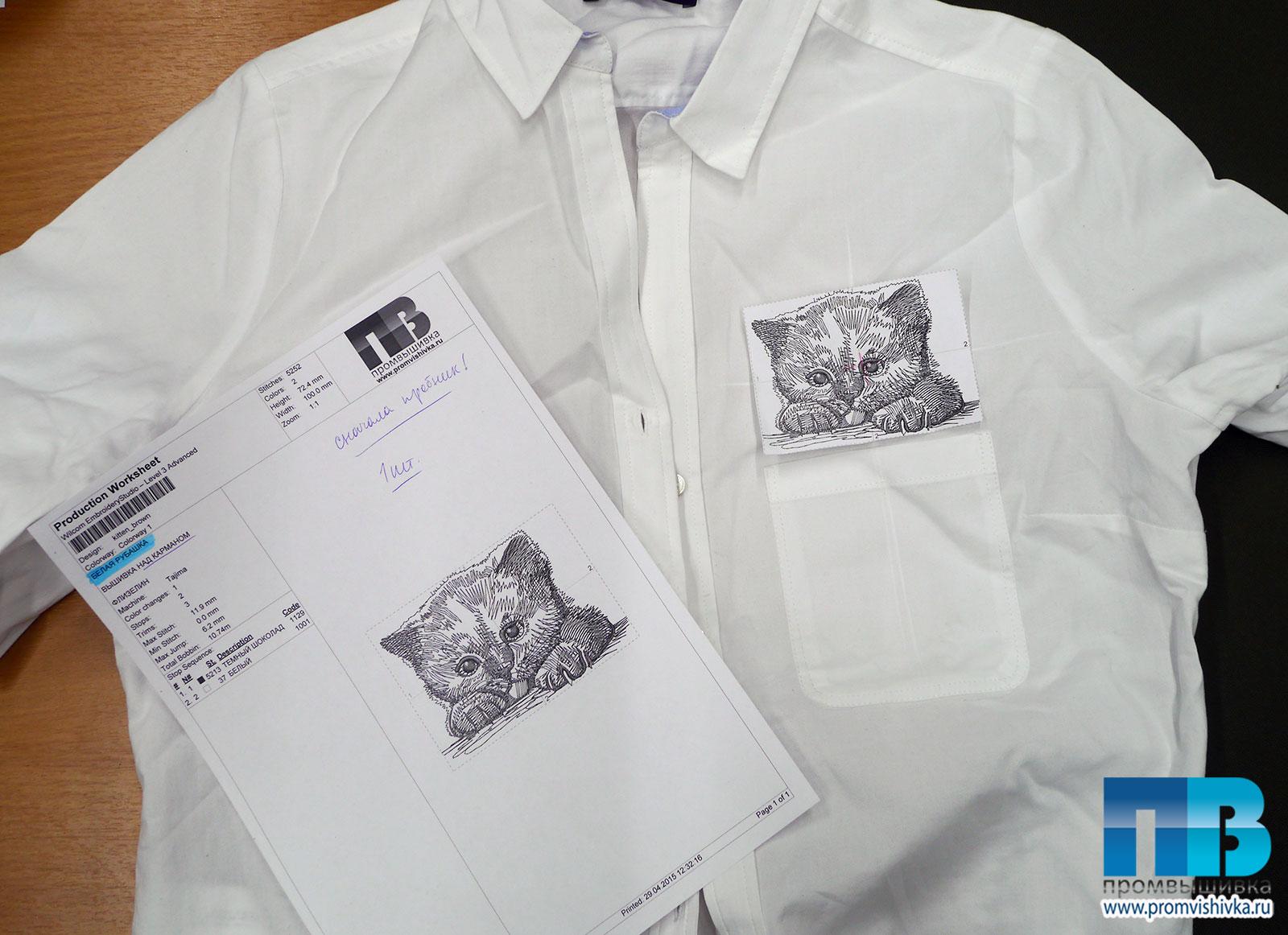 Вышивка на рубашке 75