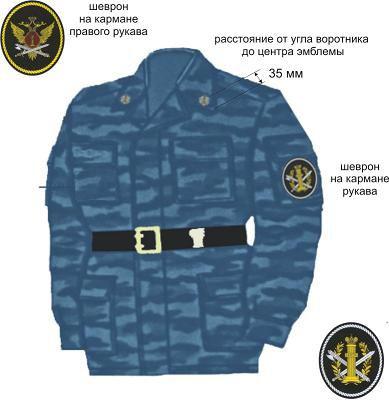 Правила ношения формы одежды для мчс