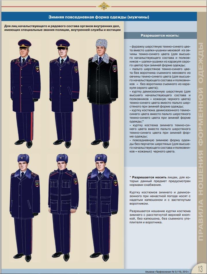 Отличие новой формы полиции.