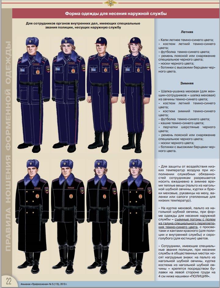 Форма полиции мвд россии старого и нового образца, женская и.