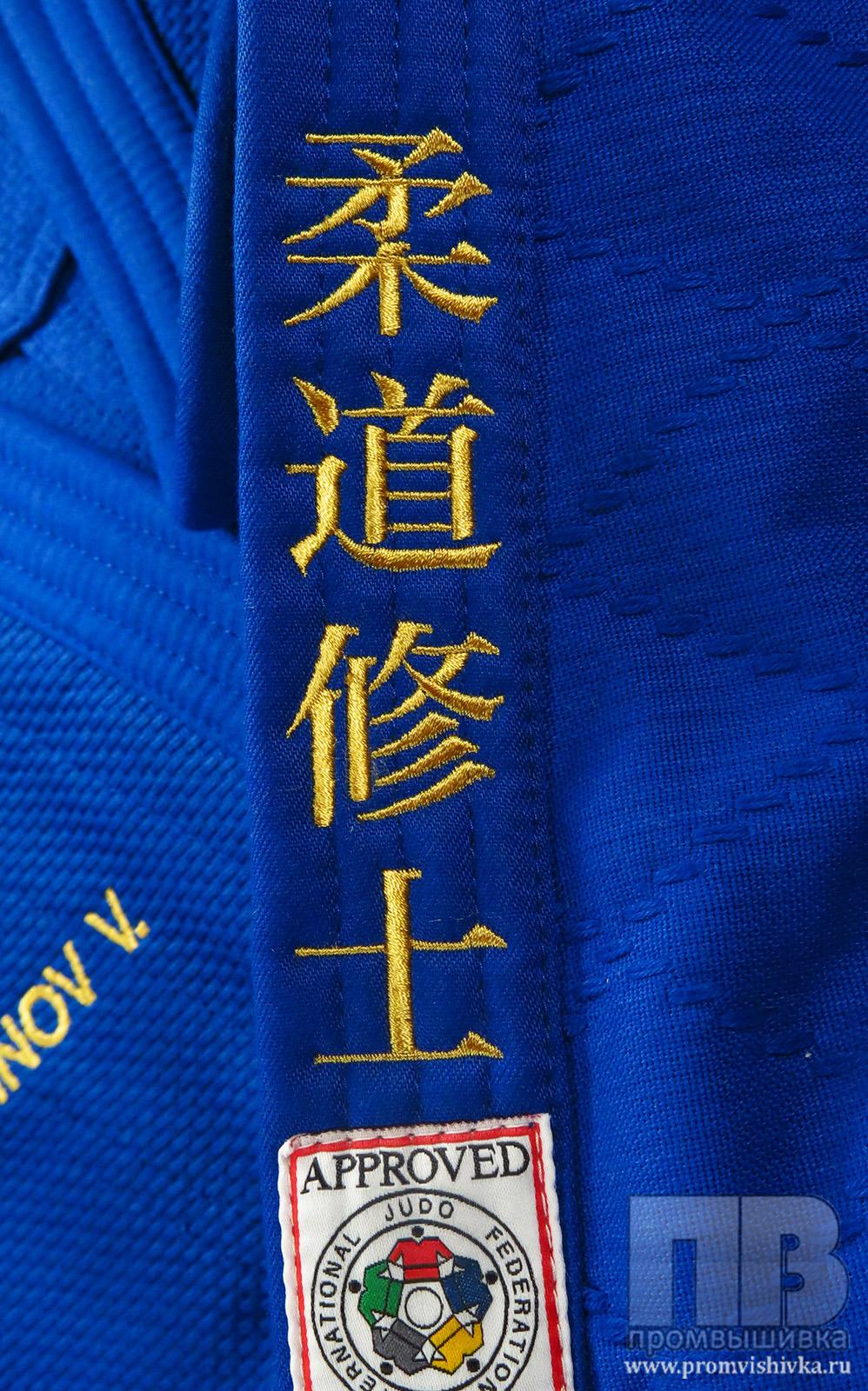 Вышивка на поясах для дзюдо