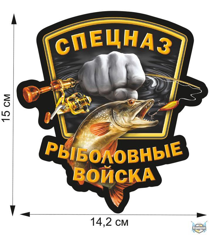 спецназ рыболовные войска рисунок