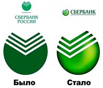 История логотипа Сбербанка