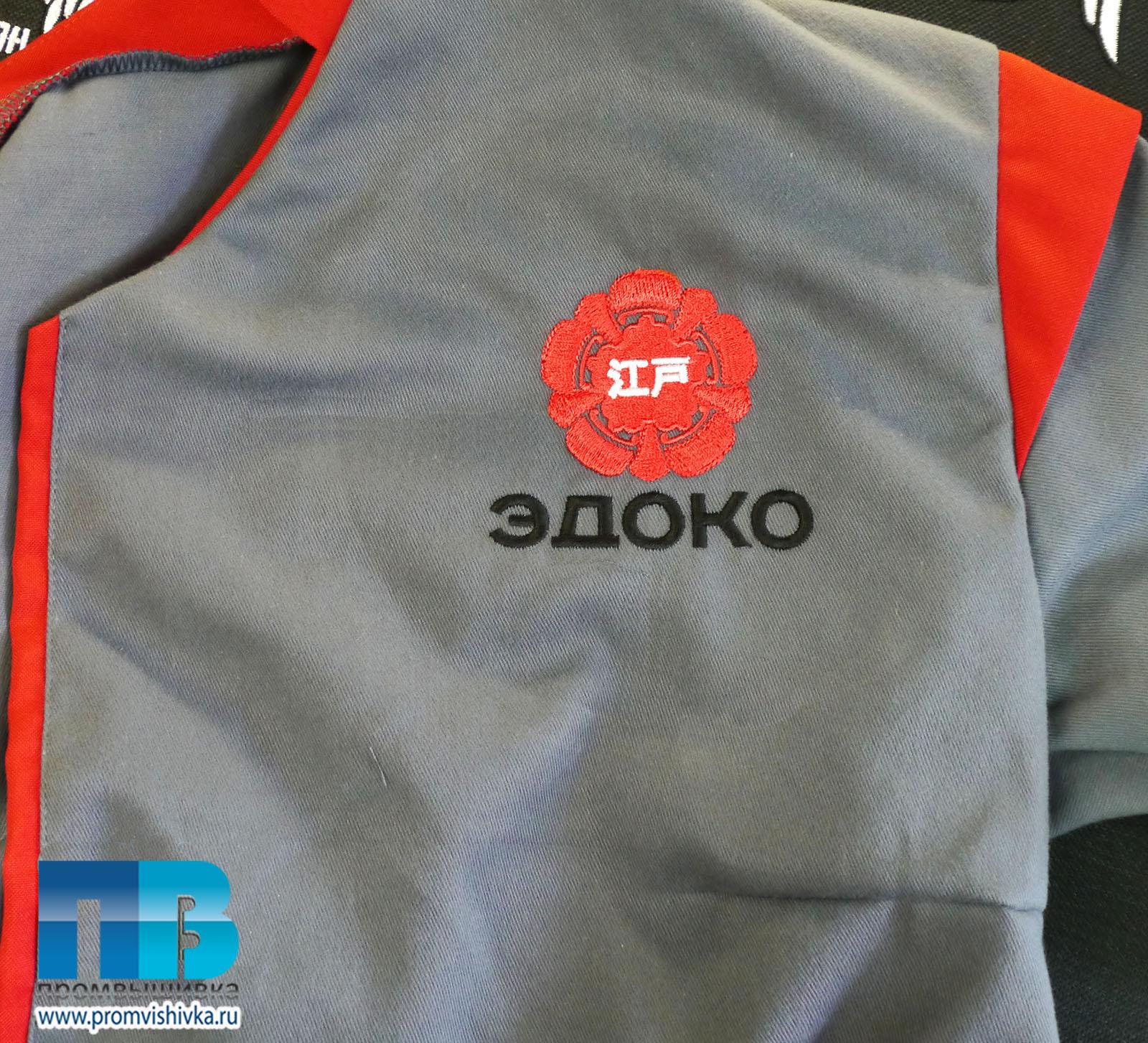 Самара логотип спецодежда вышивка