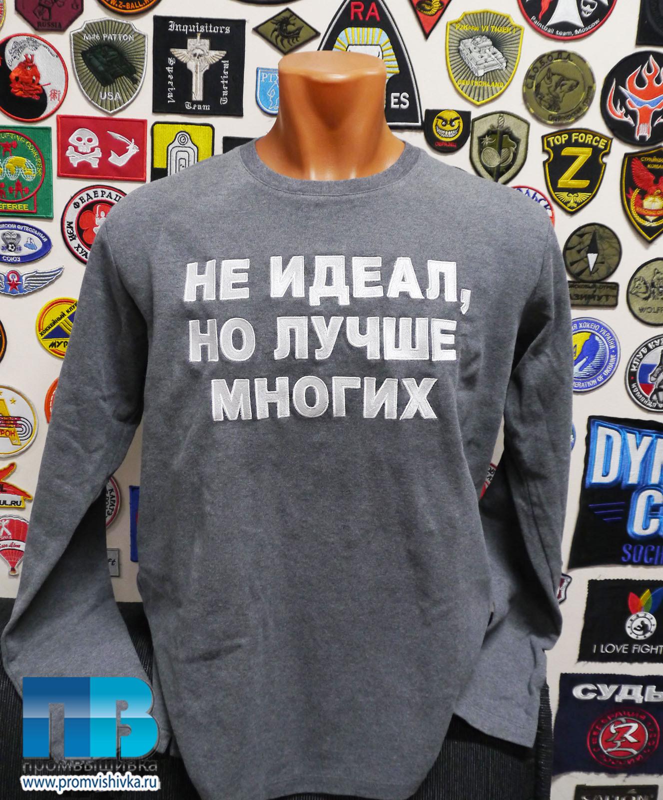 Надпись На Толстовке