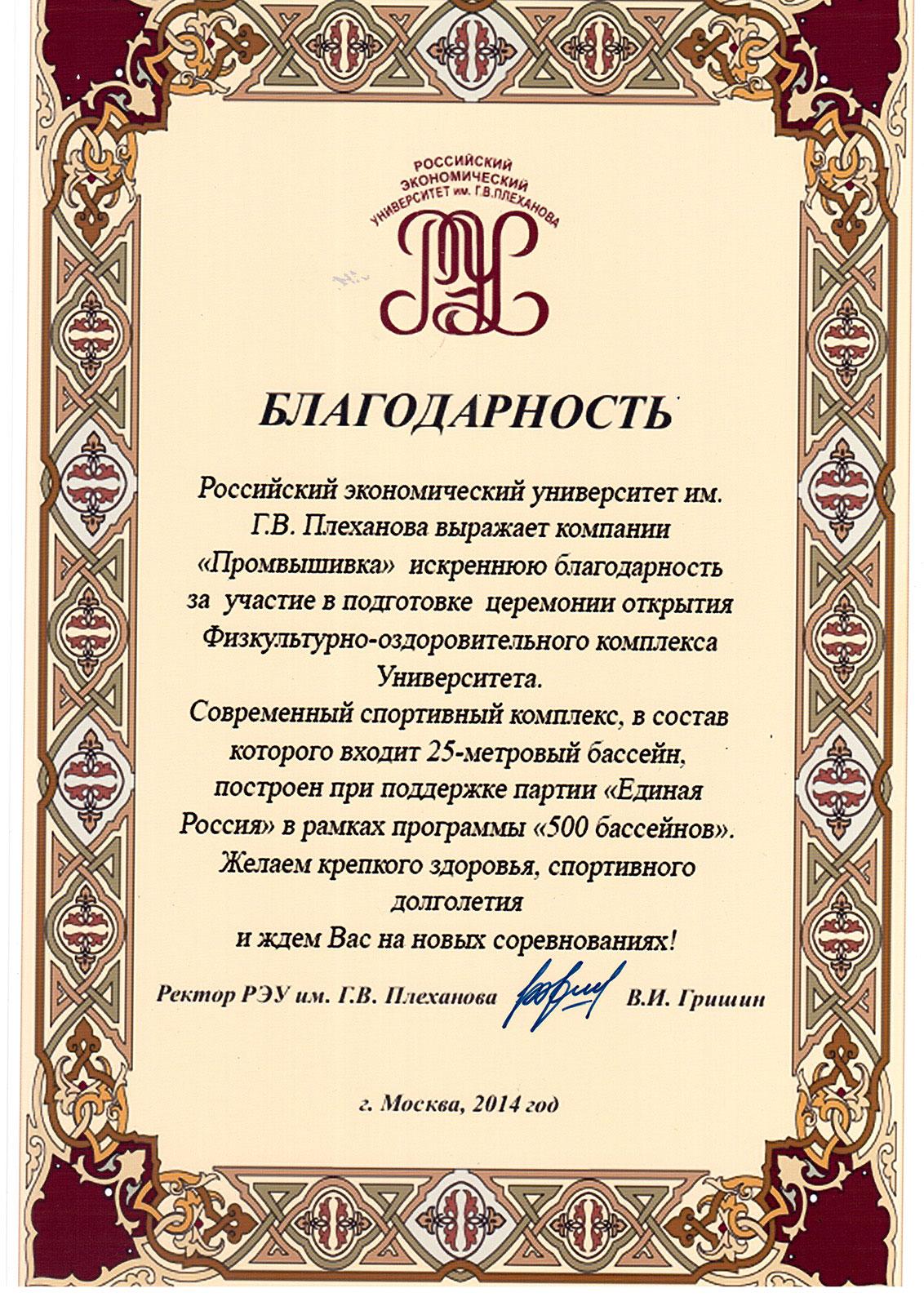 РЭУ Плеханова Факультеты - Bestvuz ru
