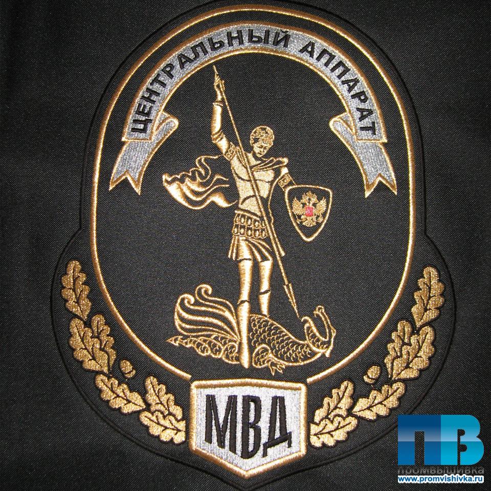 Вышитая эмблема для Центрального аппарата МВД.