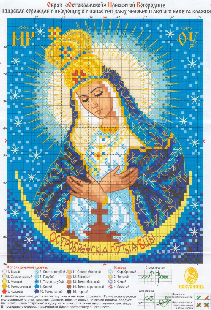 Схемы вышивки крестом вышивка икон 333