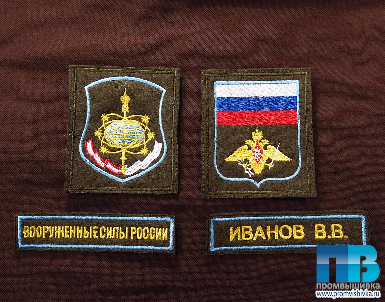 Shevrony Rossijskoj Armii Nashivki Vojsk Rossii Shevrony Rossii I Voennye Nashivki